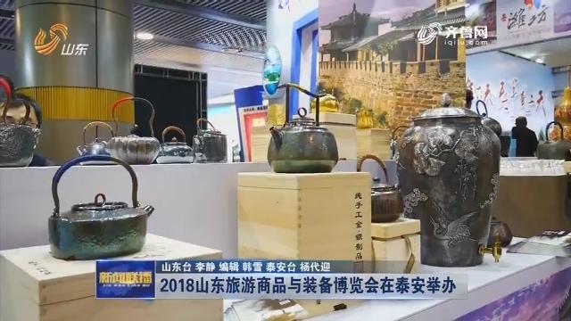 2018山东旅游商品与装备博览会在泰安举办