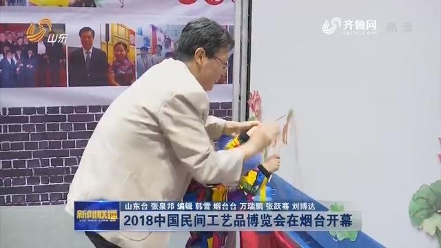 2018中国民间工艺品博览会在烟台开幕
