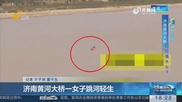 【闪电连线】济南黄河大桥一女子跳河轻生