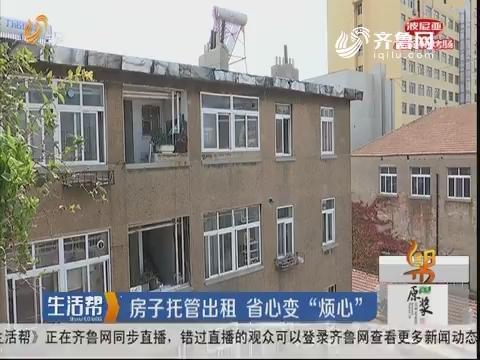 """青岛:房子托管出租 省心变""""烦心"""""""