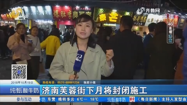 【4G直播】济南芙蓉街下月将封闭施工