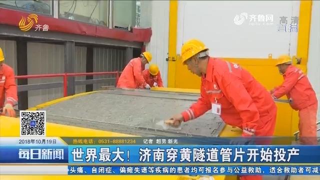 世界最大!济南穿黄隧道管片开始投产