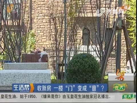 """潍坊:收新房 一楼""""门""""变成""""窗""""?"""