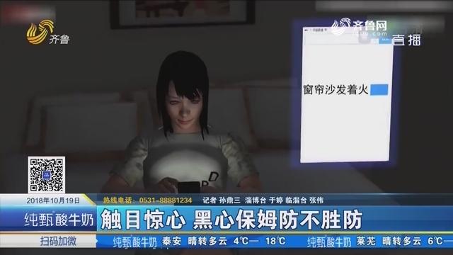 中国家政征信平台启用 黑心保姆无处藏身