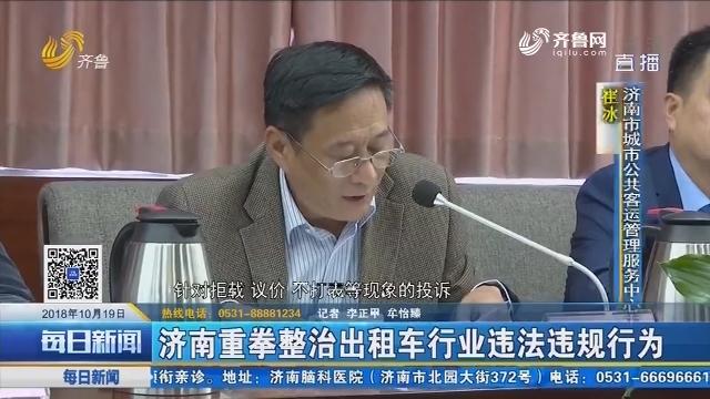 济南重拳整治出租车行业违法违规行为