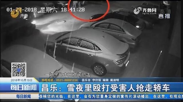 昌乐:雪夜里殴打受害人抢走轿车 警方侦破暴力讨债团伙