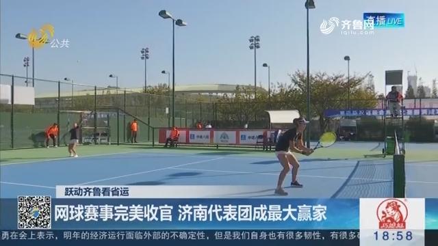 【跃动齐鲁看省运】网球赛事完美收官 济南代表团成最大赢家