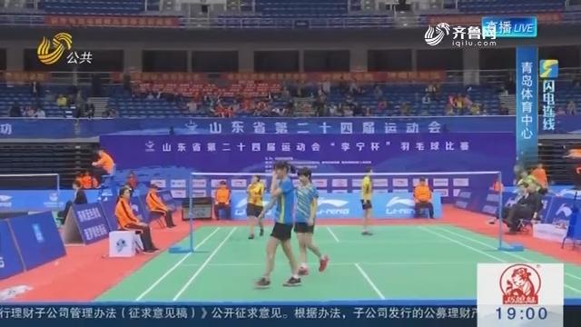 【闪电连线】省运会羽毛球比赛10月19日晚决出7块金牌
