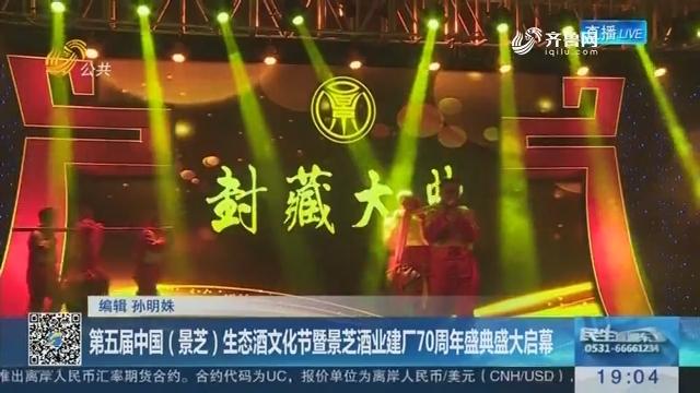 第五届中国(景芝)生态酒文化节暨景芝酒业建厂70周年盛典盛大启幕