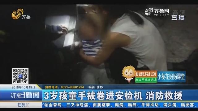 3岁孩童手被卷进安检机 消防救援