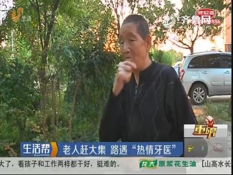 """【重磅】淄博:老人赶大集 路遇""""热情牙医"""""""