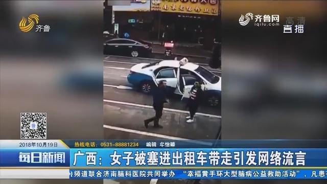 广西:女子被塞进出租车带走引发网络流言