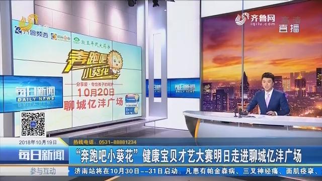 """""""奔跑吧小葵花""""健康宝贝才艺大赛20日走进聊城亿沣广场"""