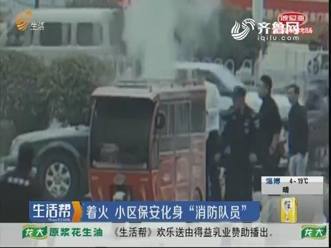 """枣庄:着火 小区保安化身""""消防队员"""""""