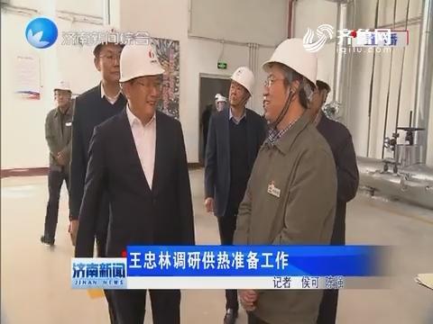 王忠林调研供热准备工作