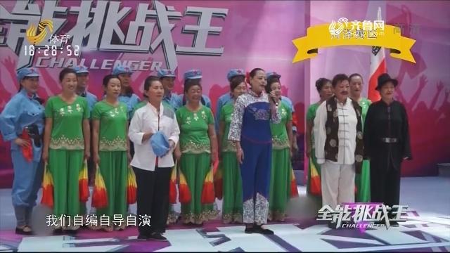 20181019《万能挑衅王》:第二季菏泽站