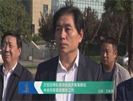 王宏志带队督导检查济南高新区中央环保督察整改工作