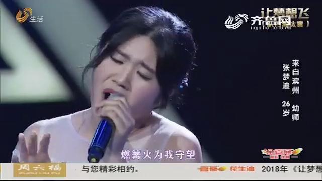让梦想飞:滨州幼儿女教师 稳定发挥实力不凡