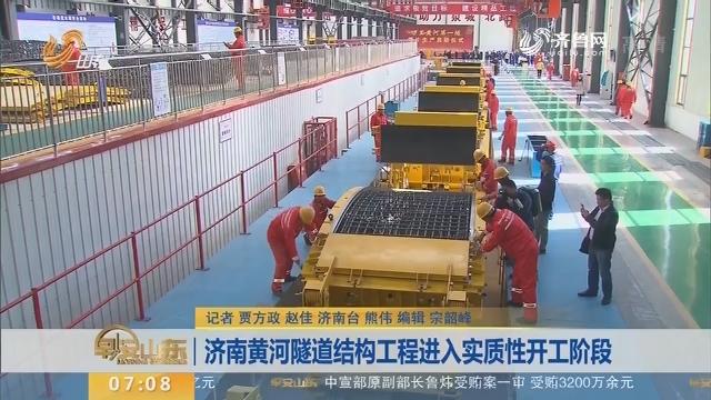 济南黄河隧道结构工程进入实质性开工阶段