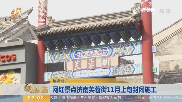网红景点济南芙蓉街11月上旬封闭施工