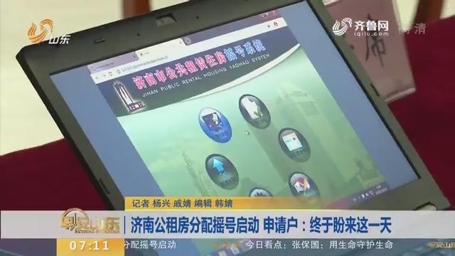【闪电新闻排行榜】济南公租房分配摇号启动 申请户:终于盼来这一天