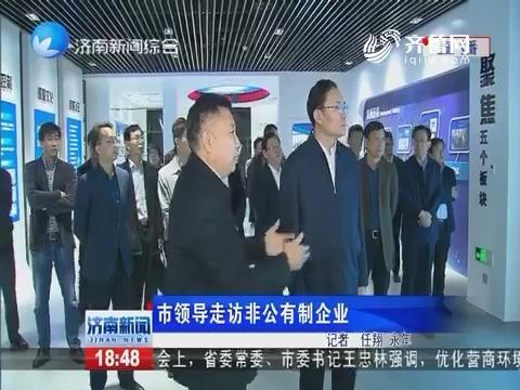 济南市领导走访非公有制企业