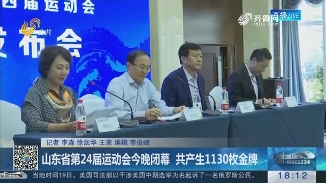 山东省第24届运动会20日晚闭幕 共产生1130枚金牌