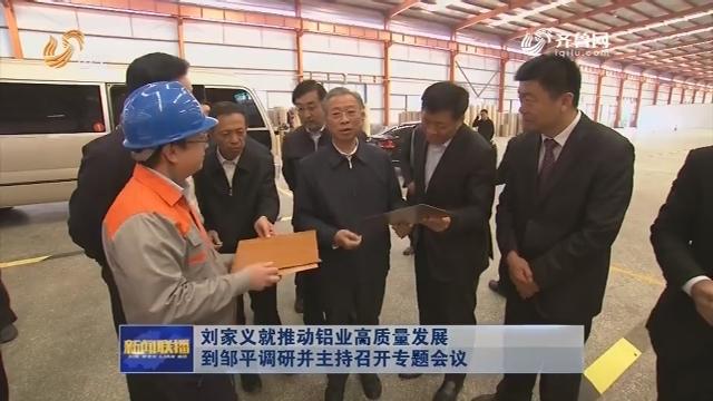 刘家义就推动铝业高质量发展到邹平调研并主持召开专题会议