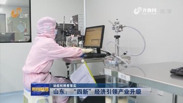 """【动能转换看落实】山东:""""四新""""经济引领产业升级"""
