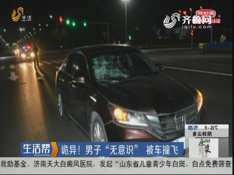 """潍坊:诡异!男子""""无意识"""" 被车撞飞"""