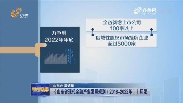 【动能转换看落实】《山东省现代金融产业发展规划(2018-2022年)》印发