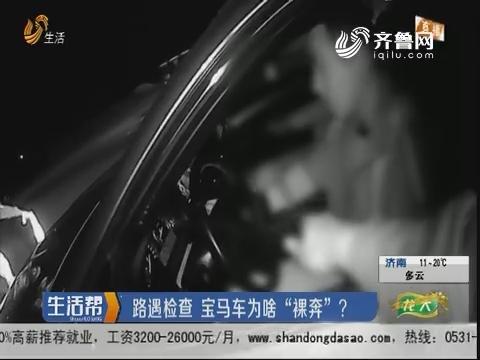 """青州:路遇检查 宝马车为啥""""裸奔""""?"""