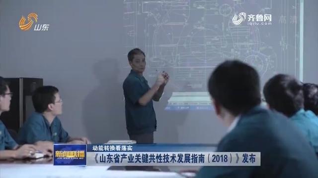 【动能转换看落实】《山东省产业关键共性技术发展指南(2018)》发布