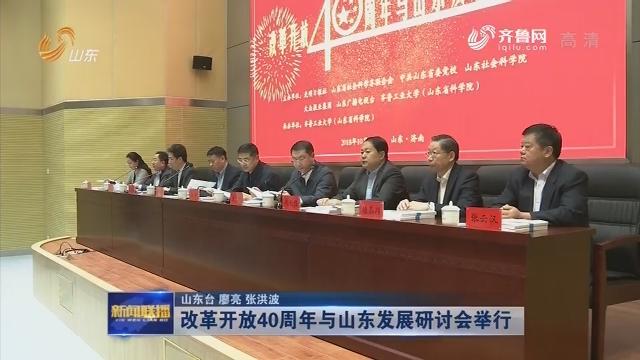 改革开放40周年与山东发展研讨会举行