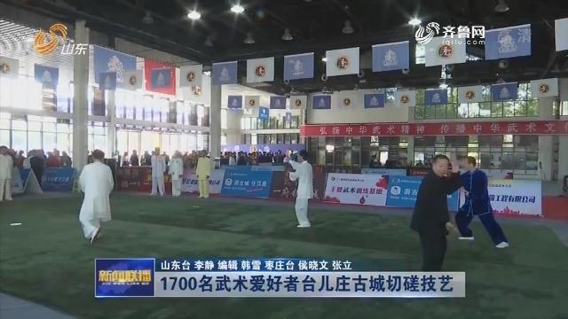 1700名武术爱好者台儿庄古城切磋技艺