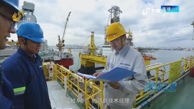 山东超级工程:定海神针