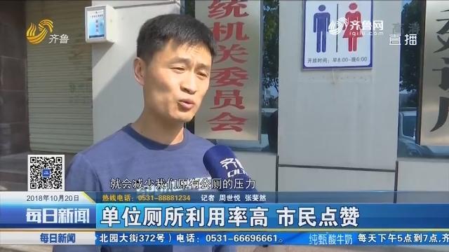 金乡:近百家机关单位卫生间对外开放