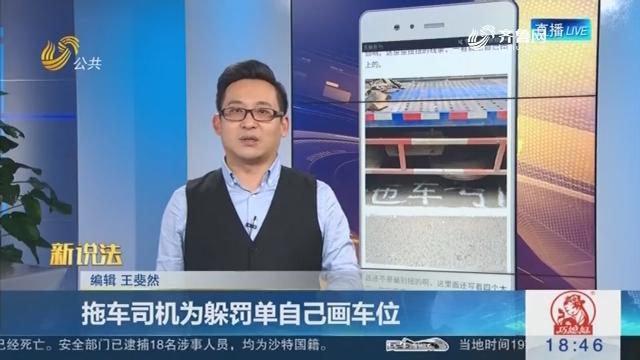 【新说法】拖车司机为躲罚单自己画车位