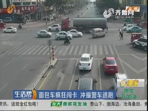 临沂:面包车疯狂闯卡 冲撞警车逃跑