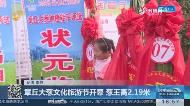 章丘大葱文化旅游节开幕 葱王高2.19米