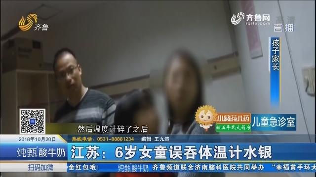 江苏:6岁女童误吞体温计水银