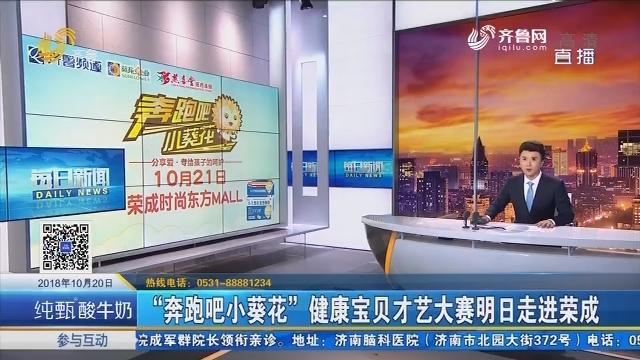 """""""奔跑吧小葵花""""健康宝贝才艺大赛21日走进荣成"""