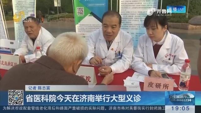 省医科院今天在济南举行大型义诊