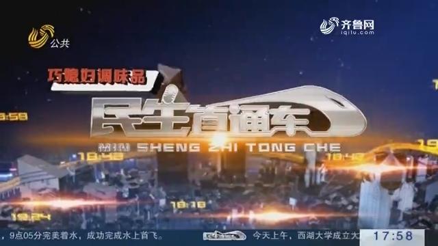 2018年10月20日《民生直通车》完整版
