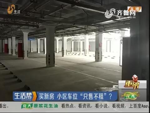 """【重磅】淄博:买新居 小区车位""""只售不租""""?"""