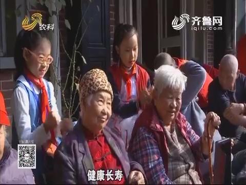 【中国式养老】济南:养老院里欢声笑语 大小朋友同庆重阳