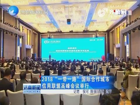 """2018""""一带一路""""国际合作城市信用联盟高峰会议举行"""