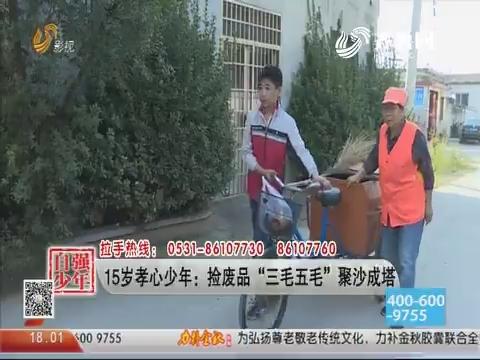 """15岁孝心少年:捡废品""""三毛五毛""""聚沙成塔"""