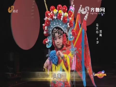 2018年10月20日《超级萌宝秀》完整版