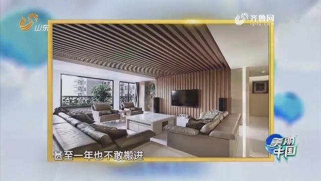 20181020《美丽中国》:朱锦讲述甲醛危害 家具未来何去何从